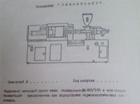 Термопласт автомат